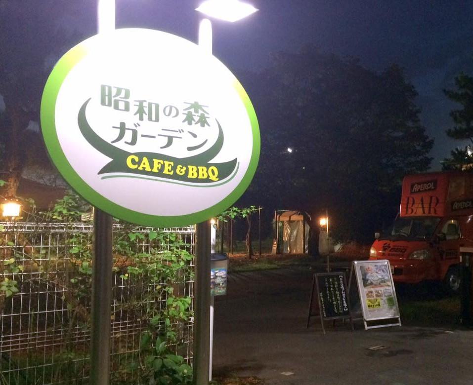 手ぶらでOK!昭島駅 駅近バーベキュー