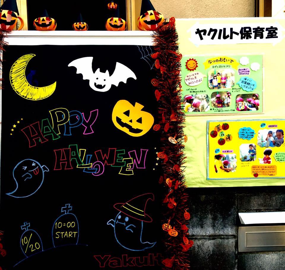 Halloween  立北イベント 楽しかった!!!