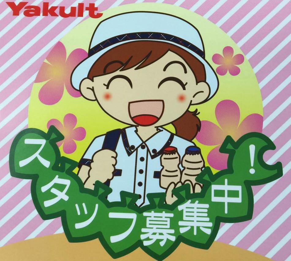 11/17(木)18(金)21(月)22(火)ヤクルトレディお仕事説明会開催|八王子