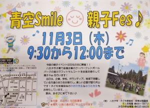 八王子市主催の親子フェスに参加します!!