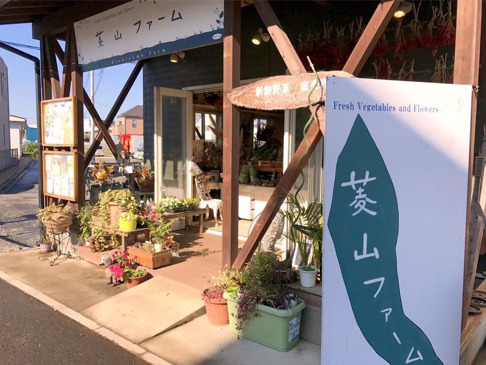 野菜販売所|長沼小学校近く|ヤクルトレディお勧め