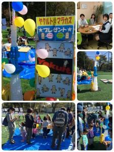 青空Smile親子Fes|八王子市子育てイベント|富士森公園