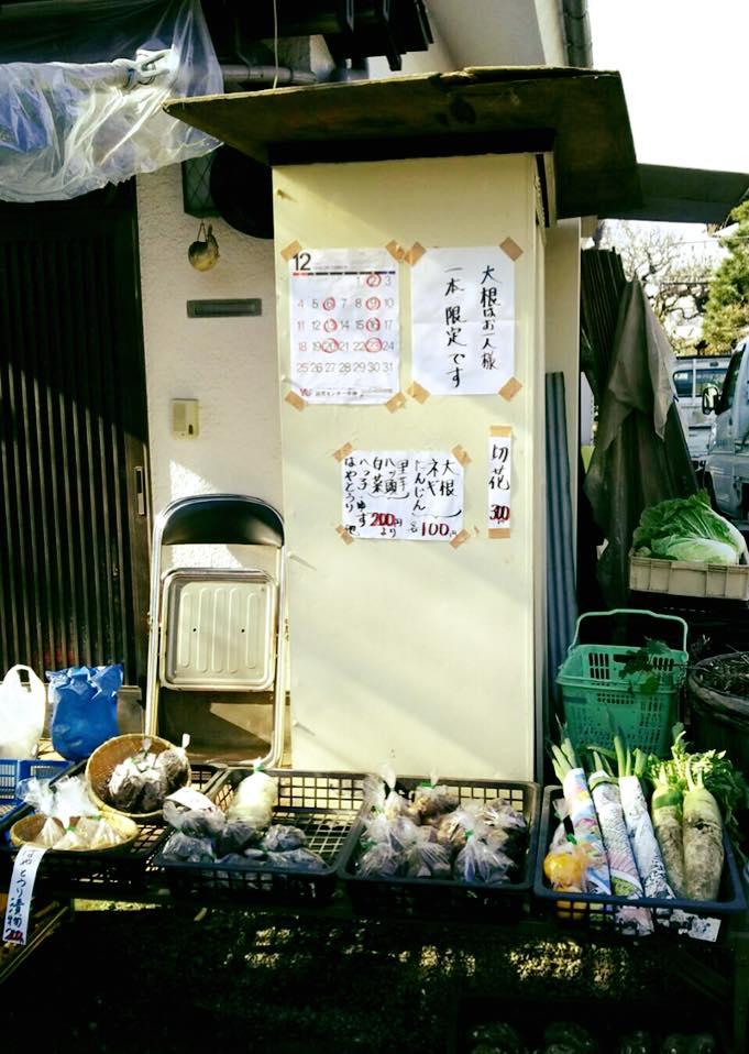 野菜直売所|青梅線 中神駅南口近く|ヤクルトレディお勧め