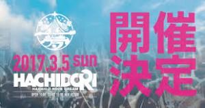八王子が音楽一色に染まる日『HACHIDORI2017』開催決定!!