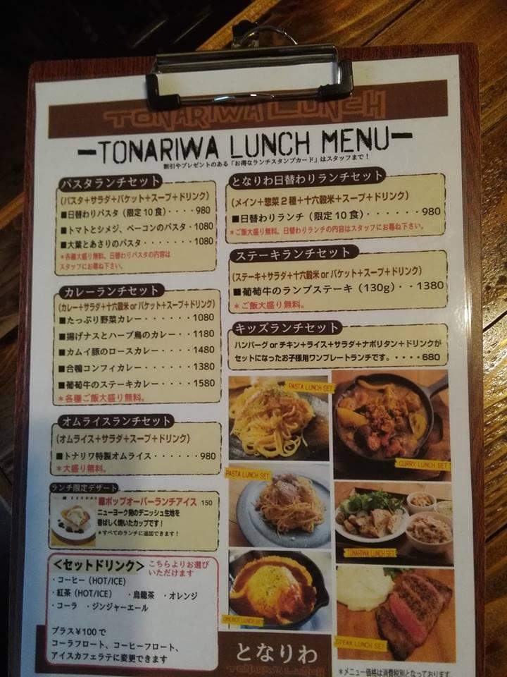 tonariwa3