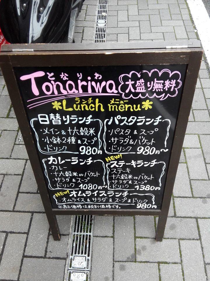 tonariwa8