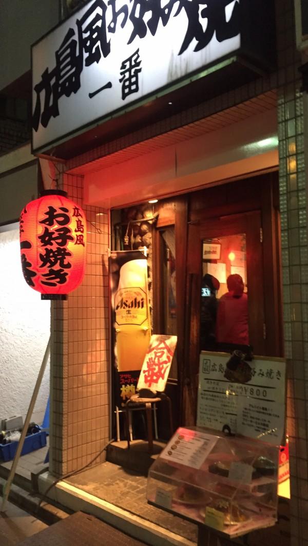 八王子駅前のお好み焼き屋さん|一番