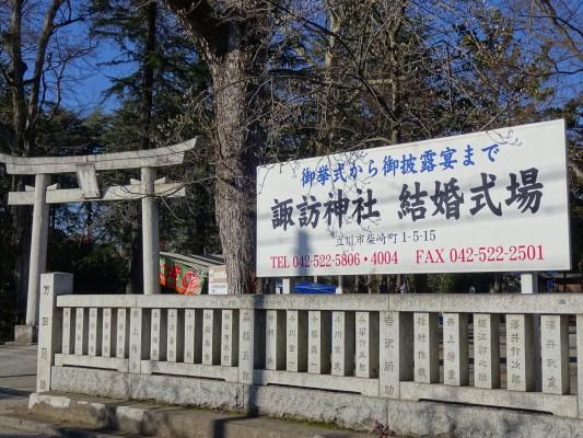 立川諏訪神社//初詣,結婚式,お宮参り,七五三。すべてお世話になりました。