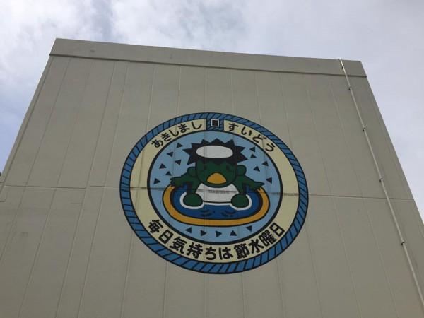 昭島市のお水|ヤクルトレディお勧め
