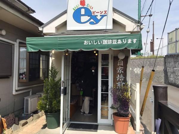 珈琲豆専門店[eyビーンズ]|お客様紹介