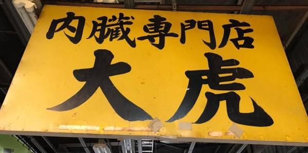 八王子総合卸売センター|お肉やさん|ヤクルトレディお勧め