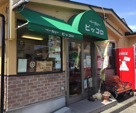 昭島フードグランプリ受賞|手作りパン|ヤクルトレディお勧め