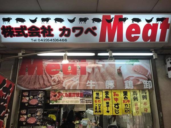 八王子総合卸売センター|お肉屋さん|ヤクルトレディお勧め