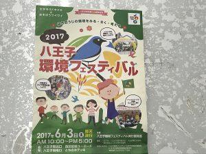 2017八王子環境フェスティバル|八王子市市制100周年記念