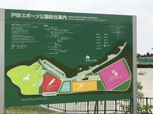 八王子市のスポーツ施設といえばココ! 戸吹スポーツ公園