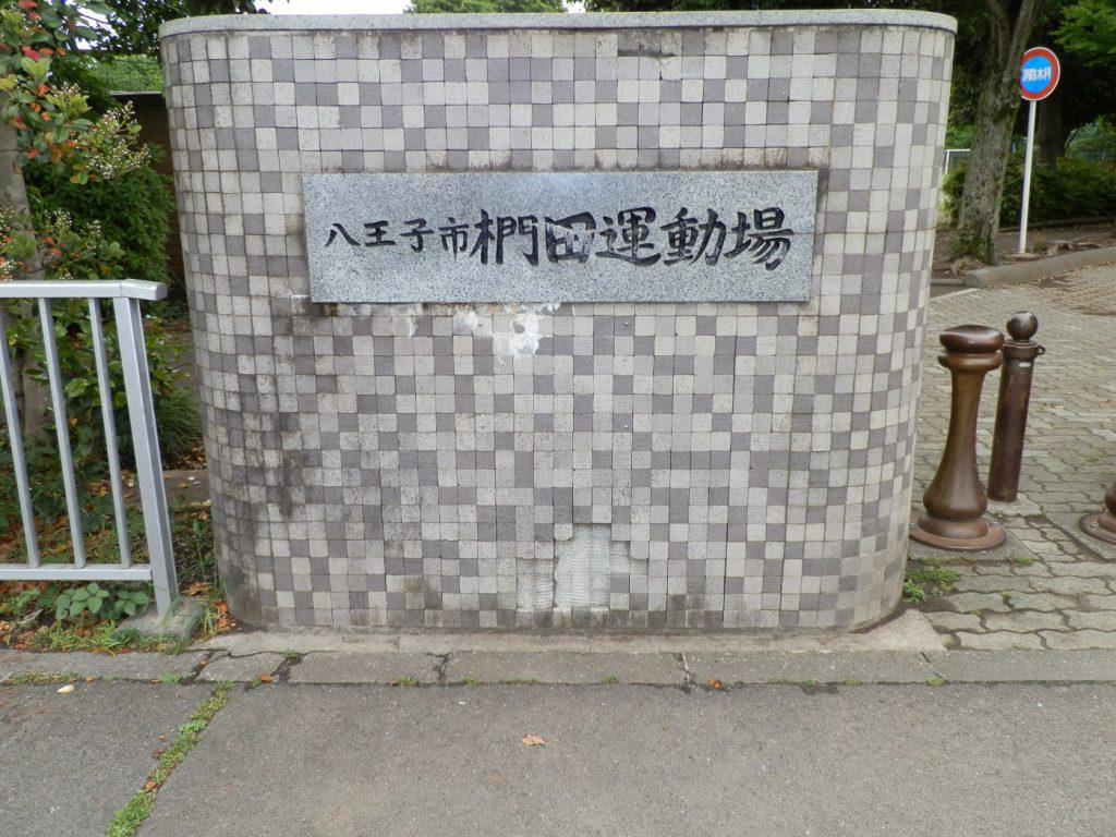 八王子市|少年野球、少年サッカーができる運動場「椚田運動場」 がんばれ未来の日本代表