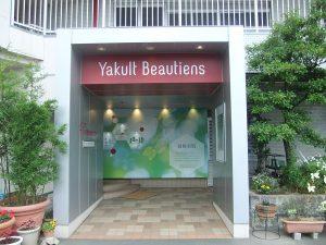 ヤクルト本社湘南化粧品工場