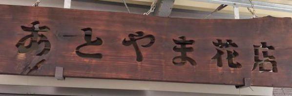 あとやま花店|お花屋さん|八王子市高倉町