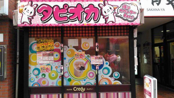 タピオカドリンクのお店|国立市富士見通り