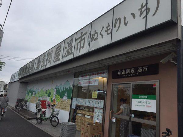 野菜直売所|日野市川崎街道沿い一ノ宮交差点|ヤクルトレディお勧め