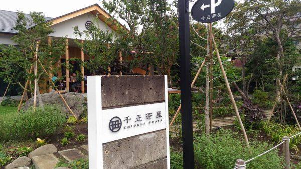国立で人気の農家レストラン|千丑茶屋