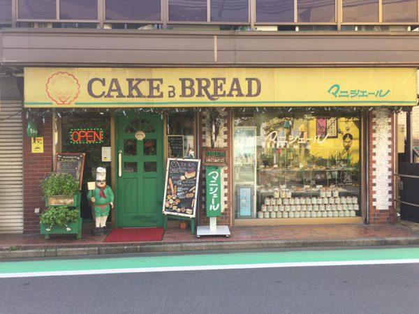体にやさしい手作りパン|マニシェール|ヤクルトレディお勧め