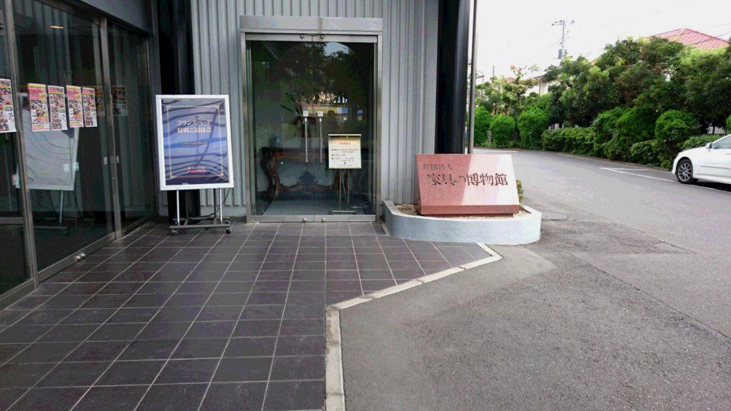 『家具の博物館』|昭島市