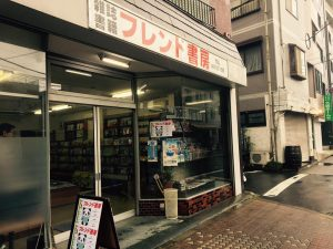 フレンド書房|本屋さん|立川市高松町
