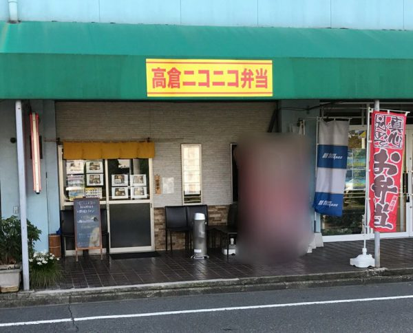 高倉ニコニコ弁当|八王子