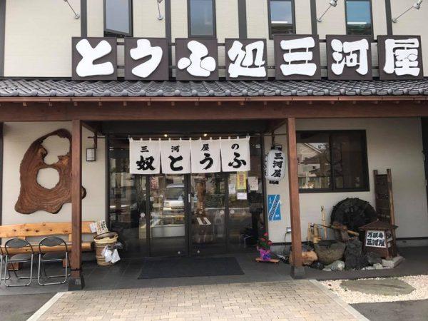 豆腐|日野市万願寺モノレール沿い|絶品
