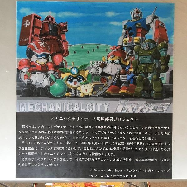 ガンダムファン必見!「いなぎ発信基地ペアテラス」|稲城市の特産品