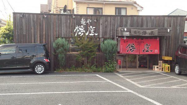 海老味噌ラーメン 八王子 麺や 樽座 小宮店 ~私の勝手なおすすめ 第3弾~