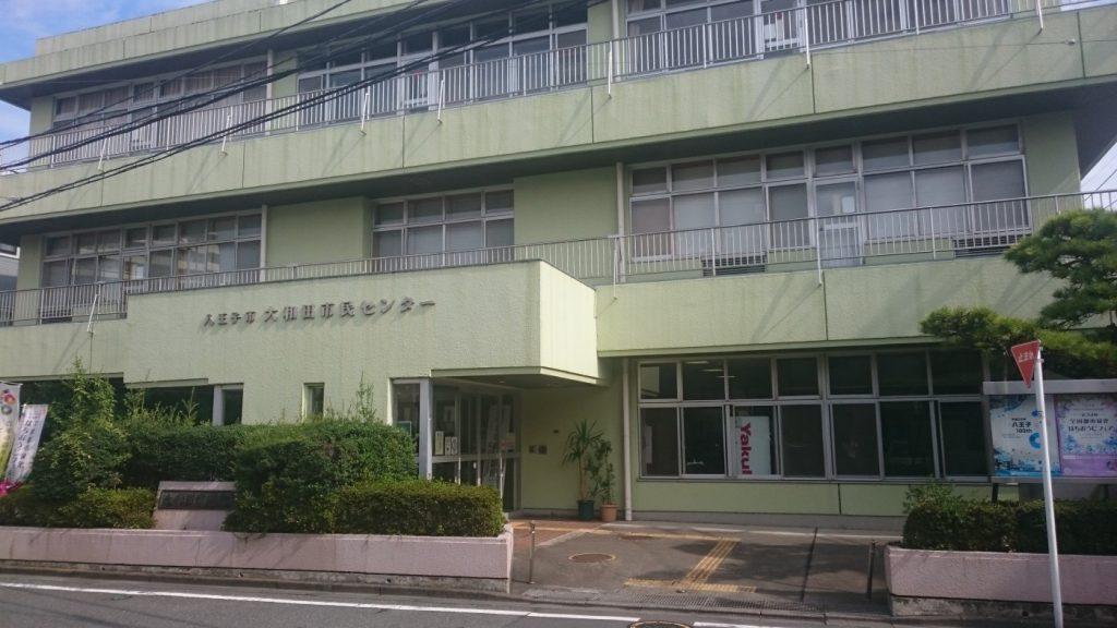 地域のふれあいの場「八王子大和田市民センター」