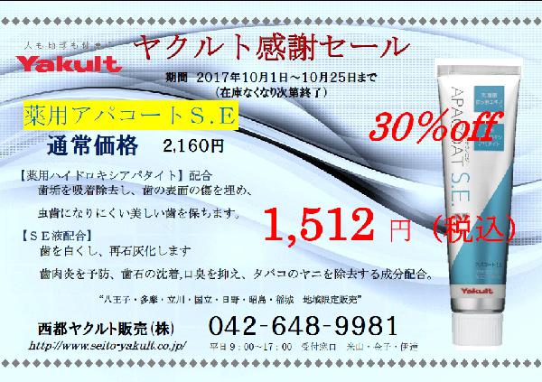 10月ヤクルト感謝セール|アパコート30%offお見逃しなく!
