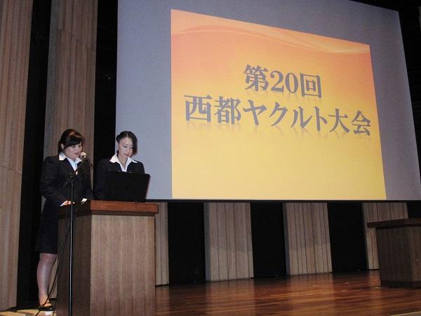 第20回 西都ヤクルト大会開催しました。