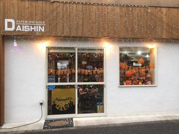 おしゃれなラッピング用品店|ダイシン商店|立川市曙町