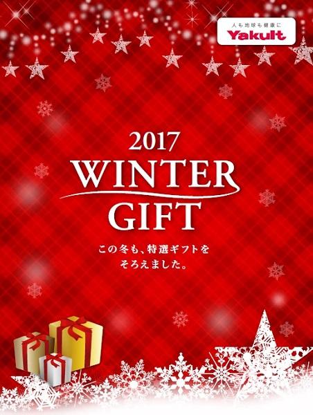 忙しい方にも、贈り物にもお勧め!11月期間限定ギフト商品12品紹介