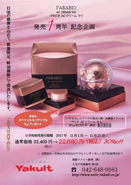 ヤクルト化粧品【パラビオ サイ】今だけ特別価格! 発売1周年記念企画のお知らせ