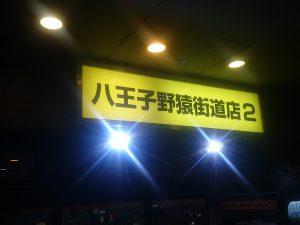 がっつりラーメン「ラーメン二郎八王子野猿街道店2」