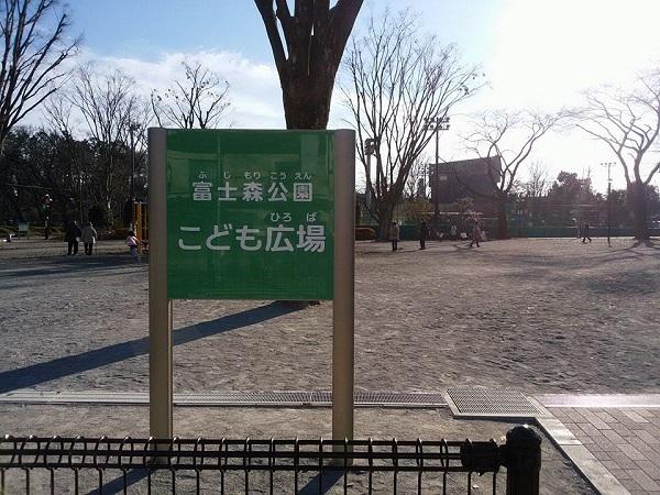 子供の遊び場 富士森公園|八王子市台町