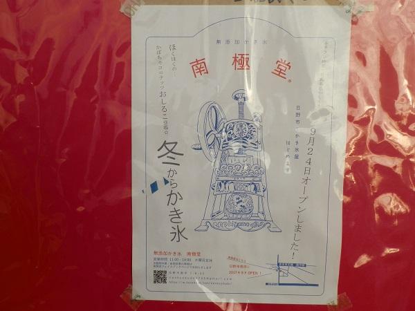 冬こそカキ氷?日野市南平の無添加・砂糖不使用のカキ氷『南極堂』