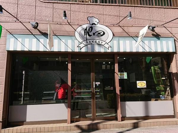 地域に愛され続けるパン屋さん『肥田ベーカリー』昭島市