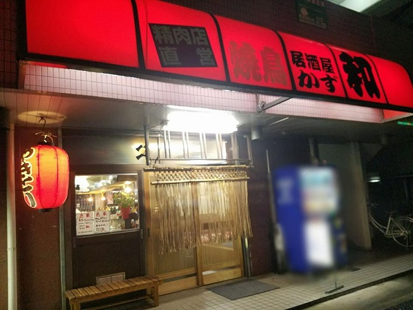 精肉店直営|ホルモンと焼きとりが美味しい家庭的居酒屋「和」|八王子