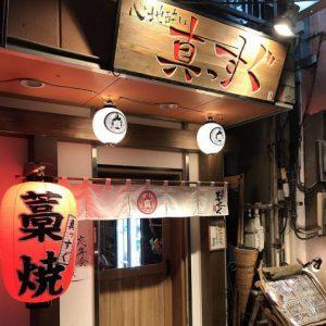 八王子駅前で見つけた珍しい絶品藁焼きのお店『真っすぐ』