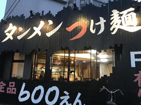 地元で愛される八王子のラーメン店『タンメン麦』