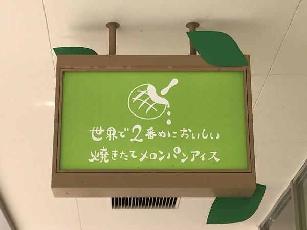 甘い香りに誘われて、今話題の『メロンパンアイス』昭島市