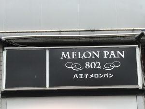 美味しいメロンパン第2弾!噂の『八王子メロンパン』