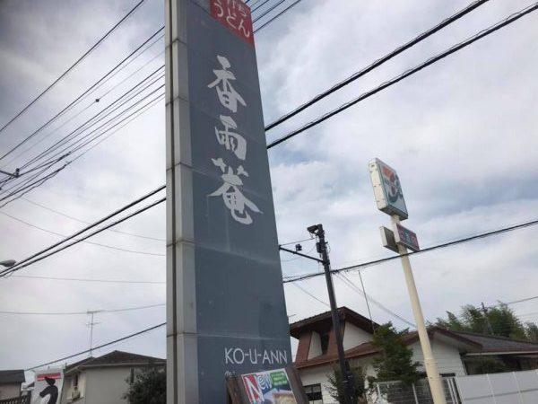 絶品!特長的な平麺うどん屋さんの香雨庵(こううあん)|八王子 楢原