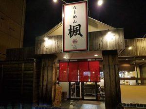 『楓』こだわりのスープと麺がおいしい八王子のラーメン屋さん