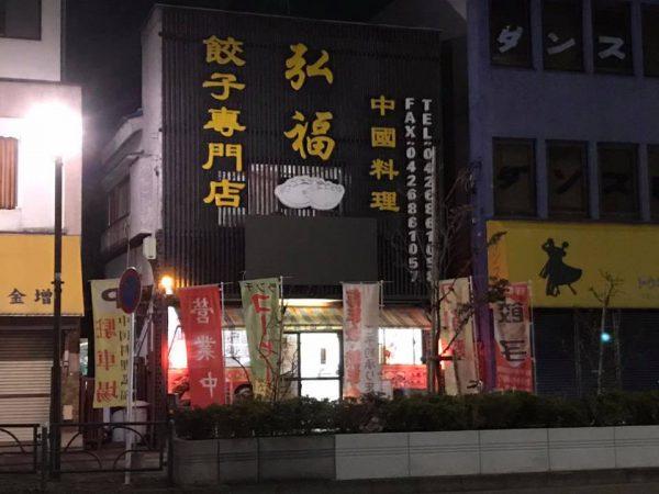 初めての刀削麺!家族でも大満足なボリュームな中華料理屋さん  八王子 弘福